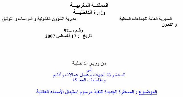 المسطرة الجديدة لتنفيذ مراسم استبدال الأسماء العائلية.doc