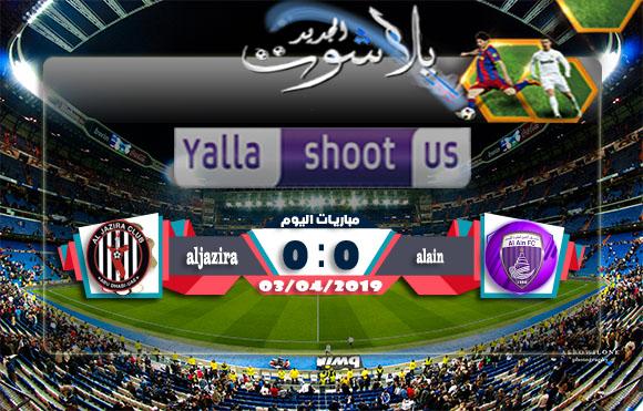 اهداف مباراة الجزيرة والعين اليوم 03-04-2019 دوري الخليج العربي الاماراتي