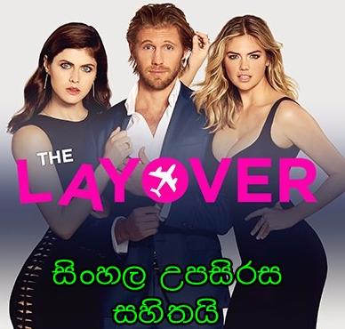 Sinhla Sub - The Layover (2017) 18+
