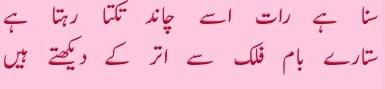 Ahmad Faraz Poetry Suna Hai Log   Best Urdu Poetry