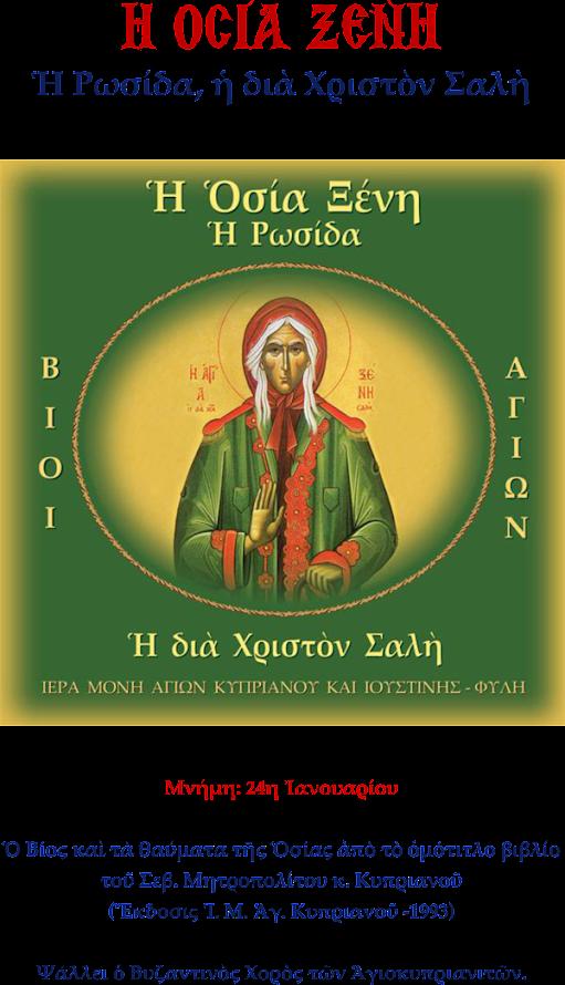 http://www.agioskyprianos.org/bioi.shtml#cd42