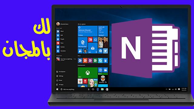 تعرف على 5 مواقع التنزيل أفضل القوالب Microsoft One note