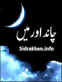 Chand Aur Main