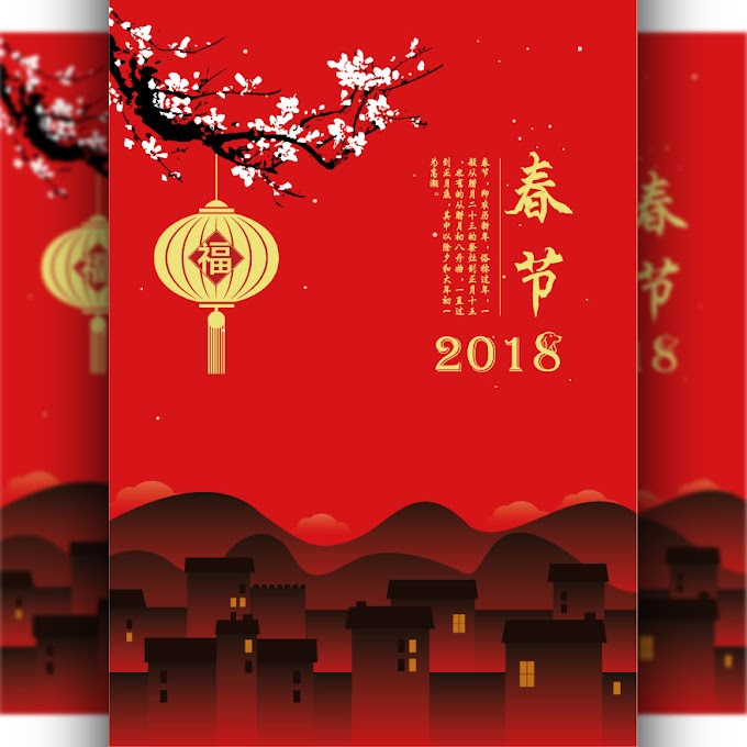 2018-china Spring Festival poster vector background picture.