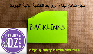 دليل شامل لبناء الروابط الخلفية BACKLINK عالية الجودة,buy backlinks,backlink checker,free backlinks,ahrefs,what is a backlink,what is the best site to sell stuff?,seo backlinks tool,seo backlink strategy,