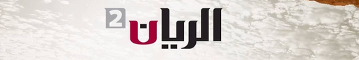 قناة الريان الثانية بث مباشر