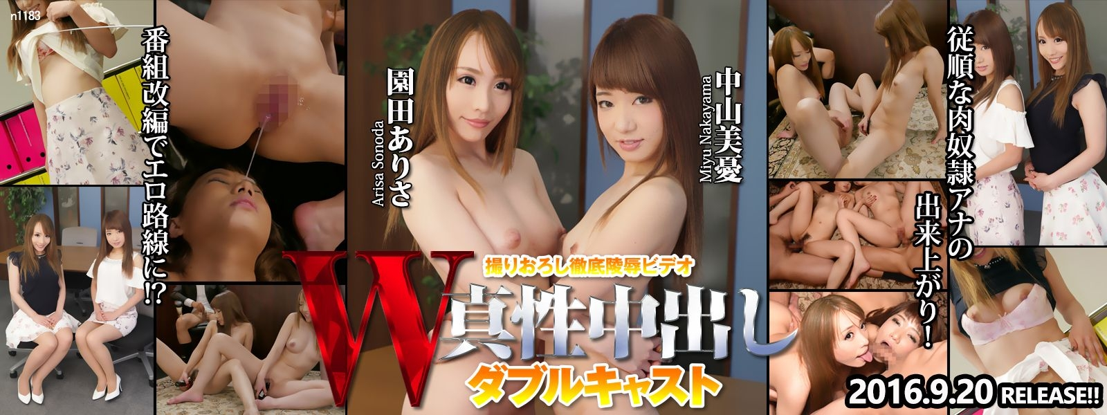 JAV Free HD online Tokyo Hot n1183 Miyu Nakayama, Arisa Sonoda