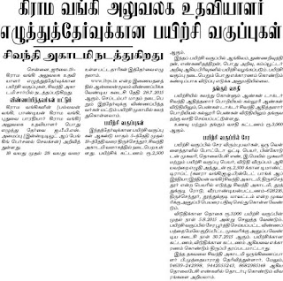 Training Classes for IBPS Rural Bank Exam 2015 : Sivanthi Academy (Dinathanthi News Paper Group) has been conducting coaching classes for IBPS Rural Bank Exam 2015.