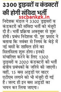 UP 3300 Conductor Driver Bharti 2018