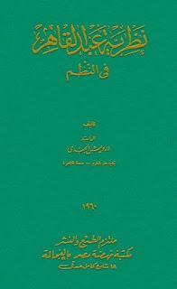 تحميل كتاب نظرية عبد القاهر في النظم - درويش الجندي pdf