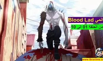 Blood Lad مشاهدة وتحميل جميع حلقات فتي الدم الموسم الاول من الحلقة 01 الى 10 مجمع في فيديو واحد