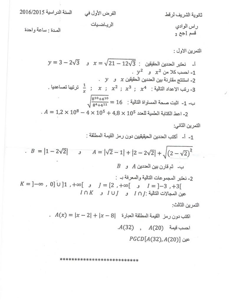 الفرض الأول في الرياضيات للسنة الأولى ثانوي الفصل الأول