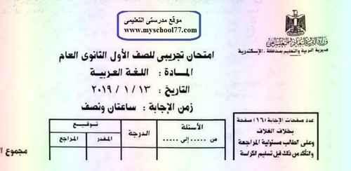امتحان اللغة العربية أولى ثانوي ترم أول 2019