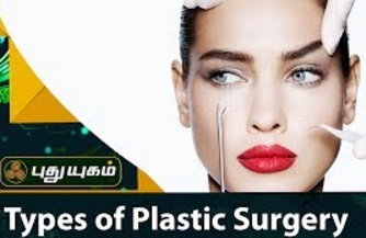 Types of Plastic Surgery | Doctor On Call | Puthuyugam Tv