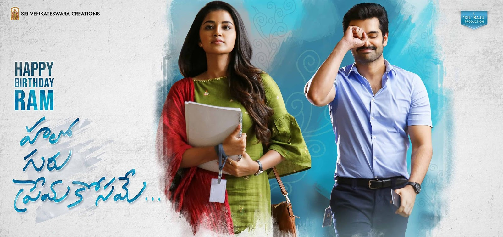 hello guru prema kosame first look
