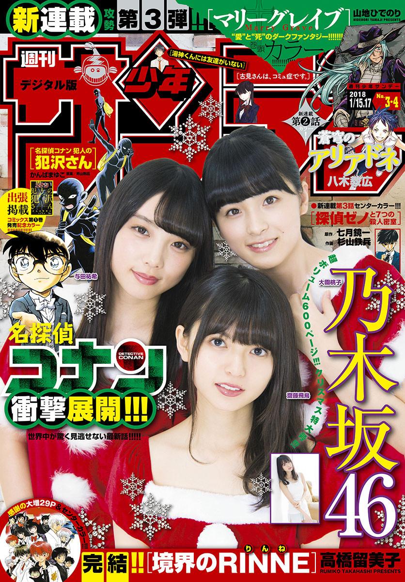 Nogizaka46, Shonen Sunday 2018 No.01 (週刊少年サンデー 2018年01号)