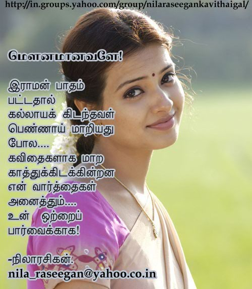 Cute Kavithai Daily Inspiration Quotes