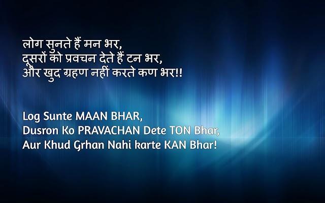 Khud Grhan Nahi karte quotes in hindi 2018