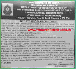 excise-1-dept-chennai-sports-quota-jobs-tngovernmentjobs