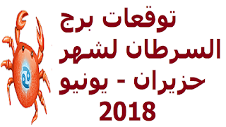 توقعات برج السرطان لشهر حزيران - يونيو 2018
