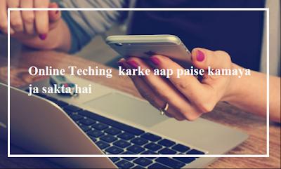 Online tech karke aap paise kamaya ja sakta hai