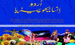 Urdu Encyclopedia [Download Volume 3 Combined] Urdu Encyclopedia == Compiled by Ex. PRO VICE-CHANCELLOR Aligarh Muslim University