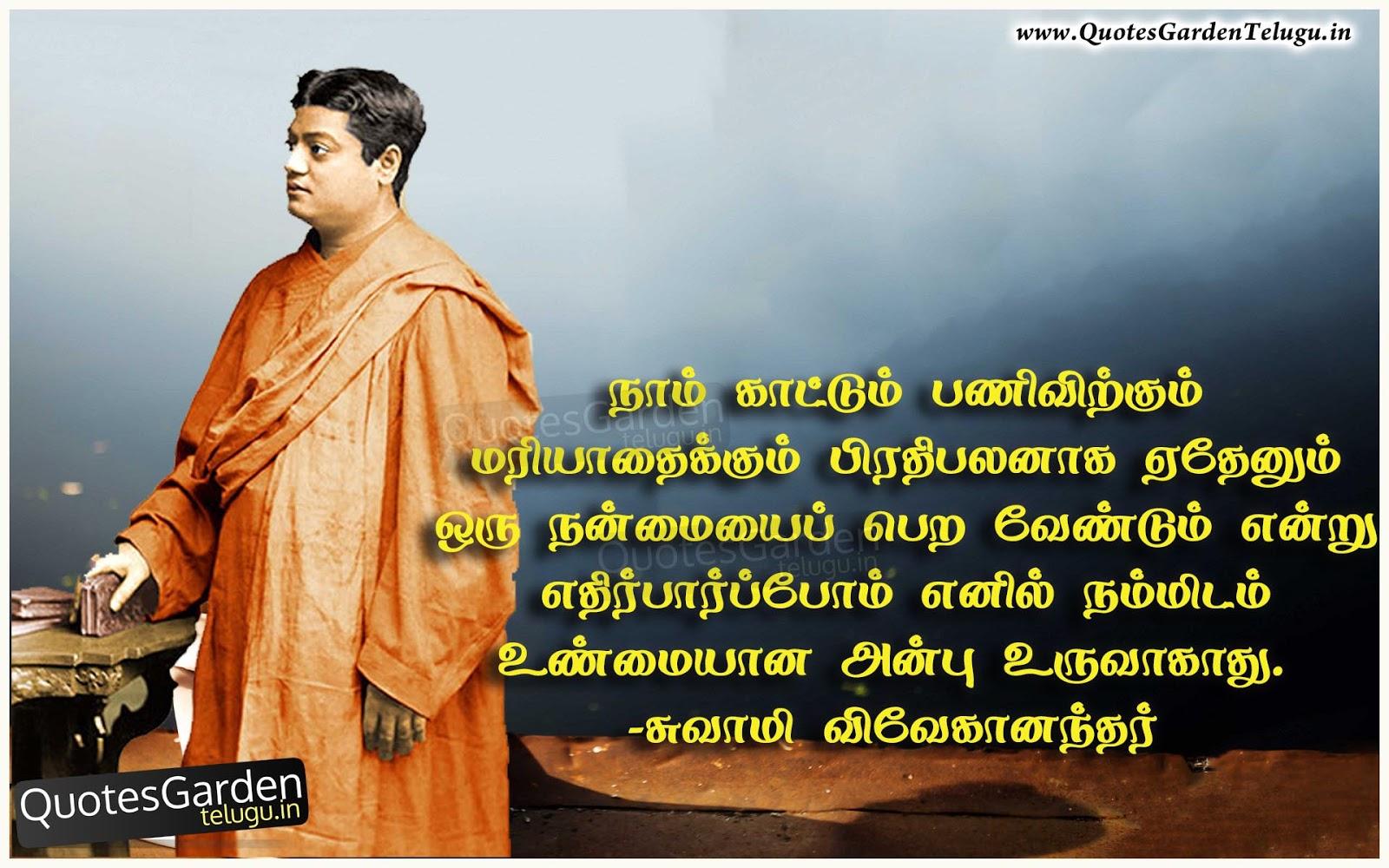 Tamil Ponmozhigal Pdf