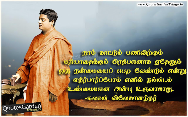 Vivekananda ponmozhigal inspring messages in tamil