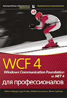 книга «WCF 4: Windows Communication Foundation и платформа .NET 4 для профессионалов»