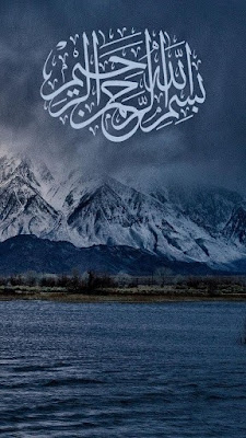 Bismillah iPhone Wallpapers