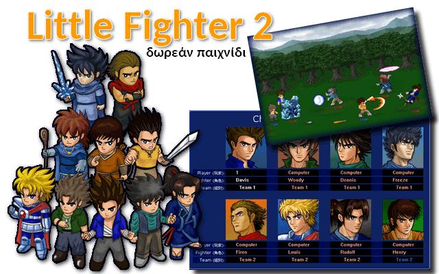 Little Fighter 2 - Δωρεάν το δημοφιλές Fighting game