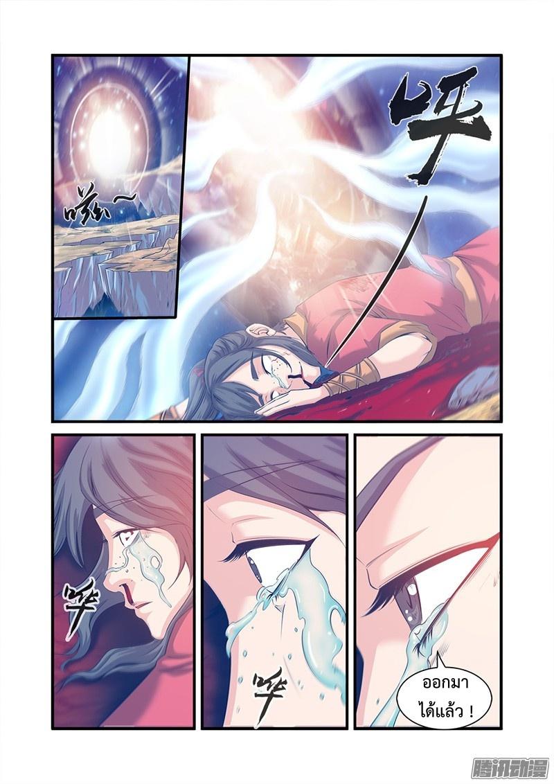 อ่านการ์ตูน Xian Ni 57 ภาพที่ 15