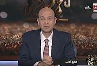 برنامج كل يوم 6-2-2017 عمرو أديب و أحمد حسن كوكا