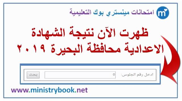 نتيجة الشهادة الاعدادية محافظة البحيرة 2019 بالاسم ورقم الجلوس