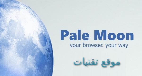 https://www.te9nyat.com/2019/02/pale-moon.html