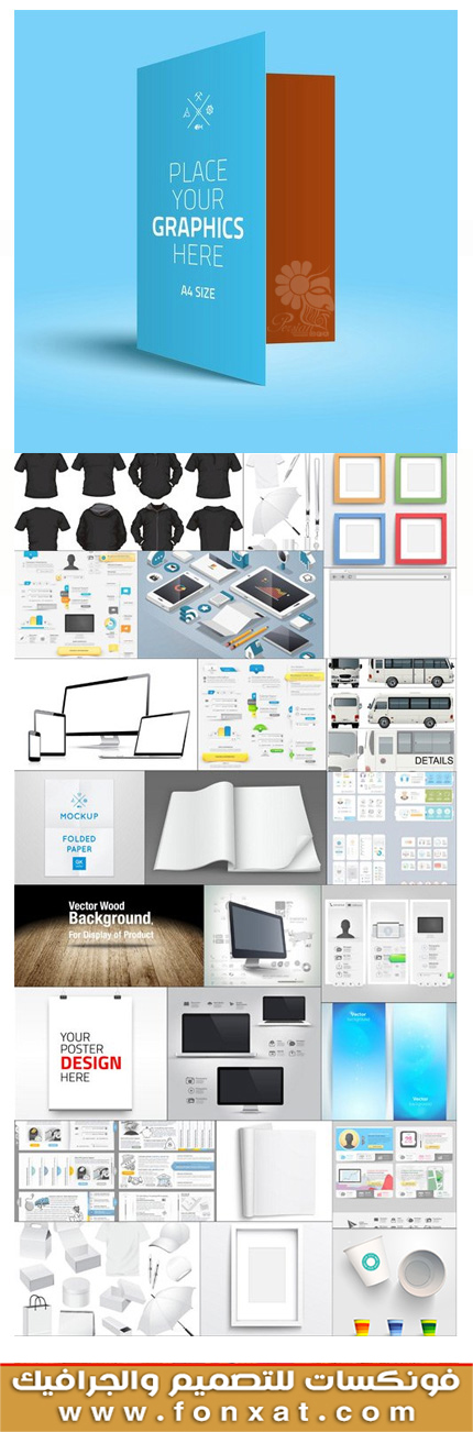 Download set of vector images T-shirt template preview, monitor, umbrellas, books