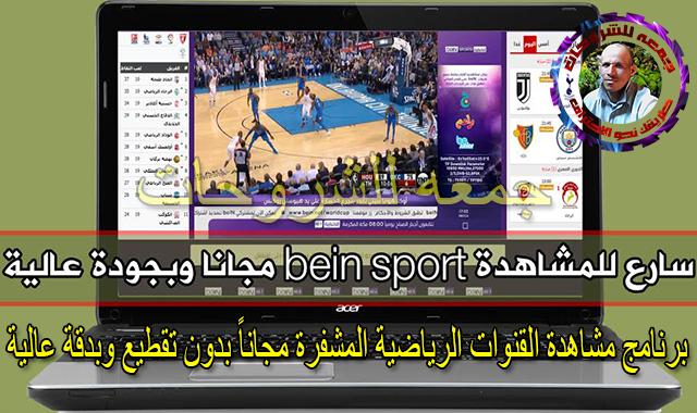 برنامج مشاهدة القنوات الرياضية المشفرة مجاناً بدون تقطيع وبدقة عالية  BeoutQ Sports