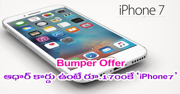 iPhone7 Bumper Offer
