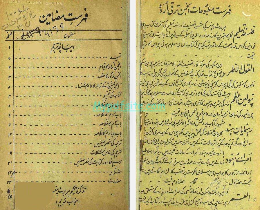 aurton ki taleem essay in urdu Free essays on urdu essay on ilm ki ahmiyat get help with your writing 1 through 30.
