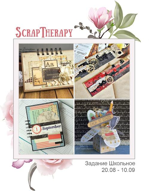 http://blog-scraptherapy.blogspot.ru/2015/08/blog-post_20.html