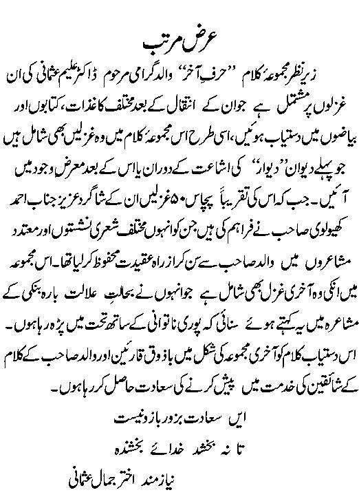 best ghazal urdu book
