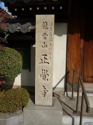 龍雲山正覺寺の門柱