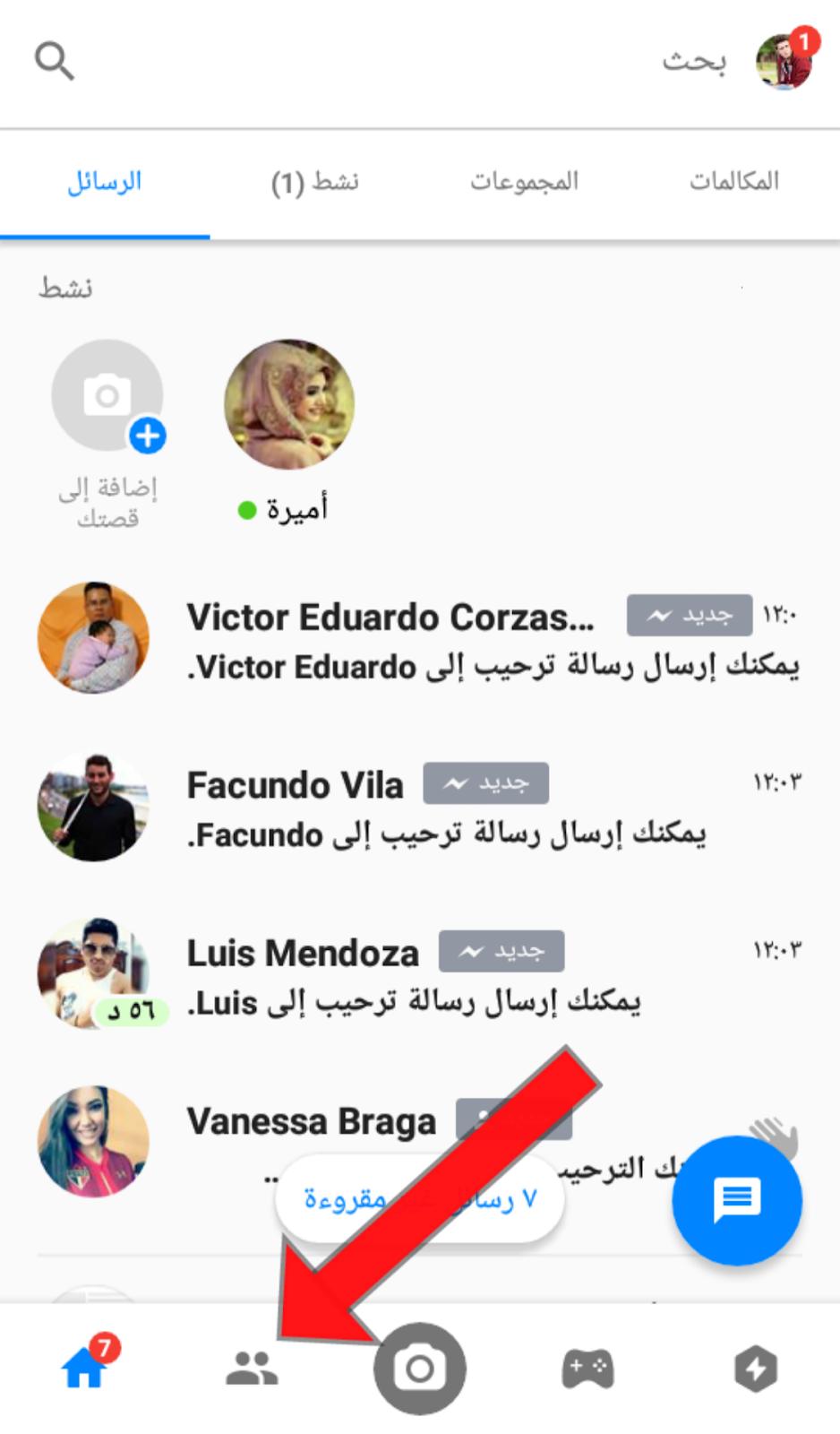 ميزة ماسنجر تمكنك من معرفة اسم فيسبوك من رقم الهاتف فقط