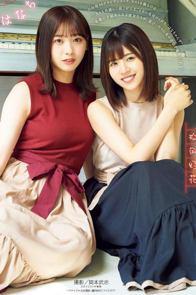 松田好花 & 富田鈴花, Young Magazine Gekkan 2020 No.01 (月刊ヤングマガジン 2020年01号)