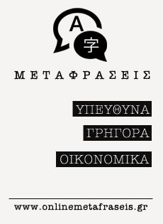 OnlineMetafraseis