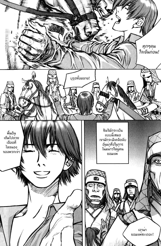 อ่านการ์ตูน Chunchu The Genocide Fiend ตอนที่ 3 หน้าที่ 19