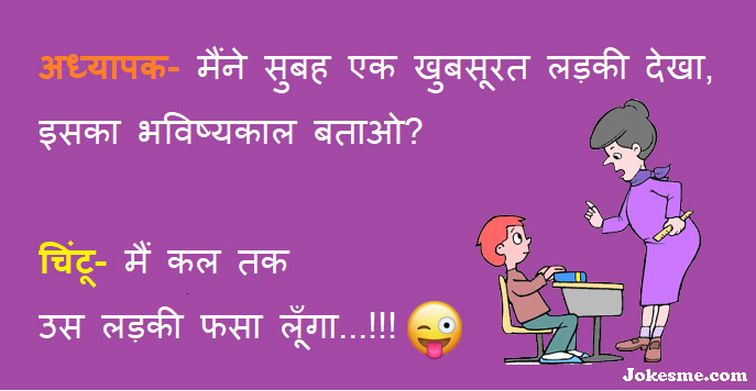 Teacher and student funny jokes in hindi