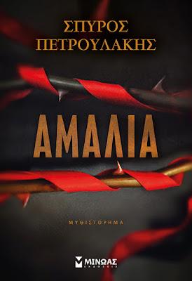 """""""Αμαλία"""" το νέο μυθιστόρημα του Σπύρου Πετρουλάκη εκδόσεις Μίνωας"""