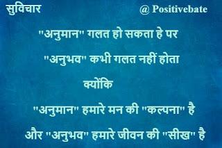 Anuman Galat Ho Sakta Hai,anubhav kabhi galat nahi  ho sakta