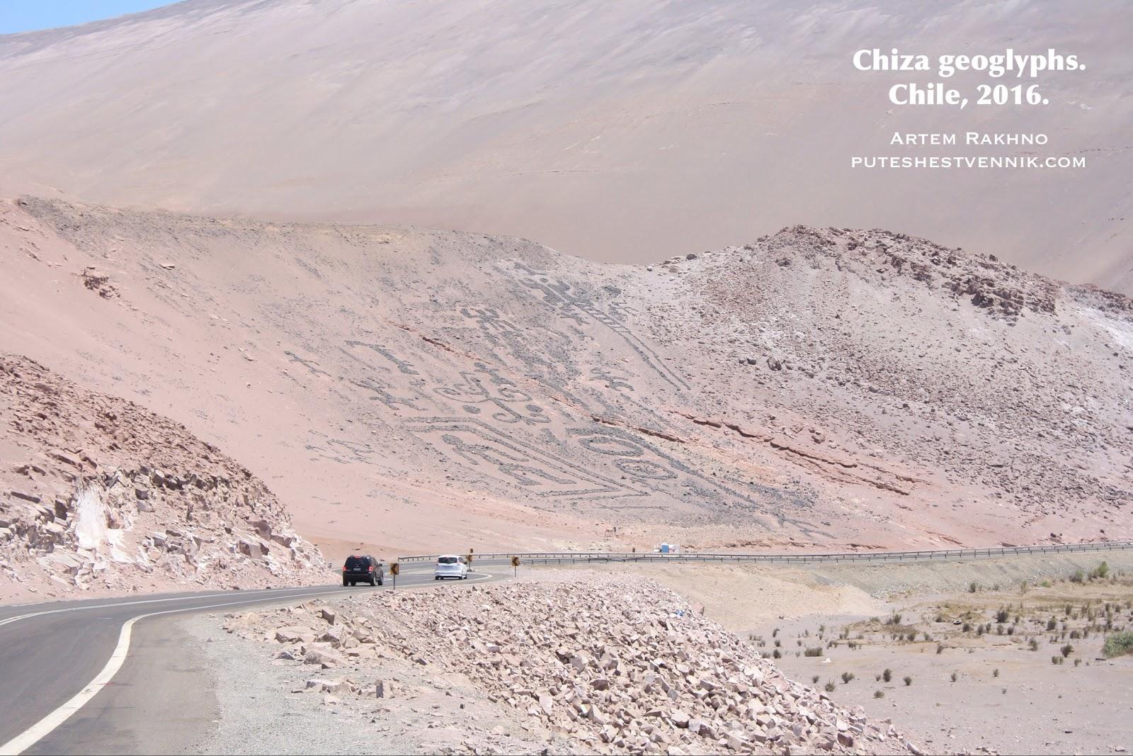 Геоглифы в Чили